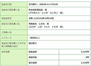 熊本地震寄付.jpg